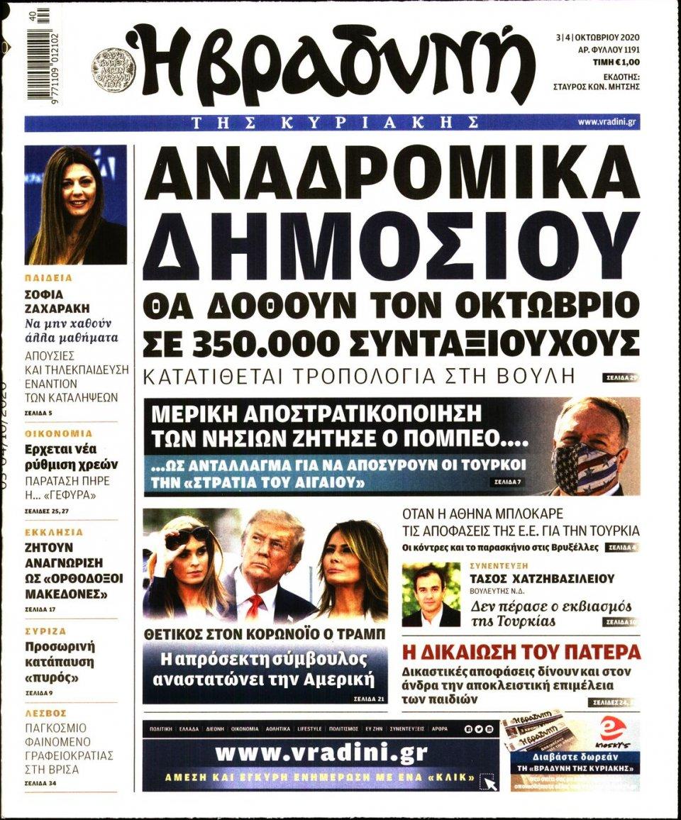 Πρωτοσέλιδο Εφημερίδας - ΒΡΑΔΥΝΗ ΤΗΣ ΚΥΡΙΑΚΗΣ - 2020-10-03
