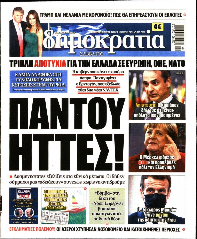 Πρωτοσέλιδο Εφημερίδας - ΔΗΜΟΚΡΑΤΙΑ - 2020-10-03