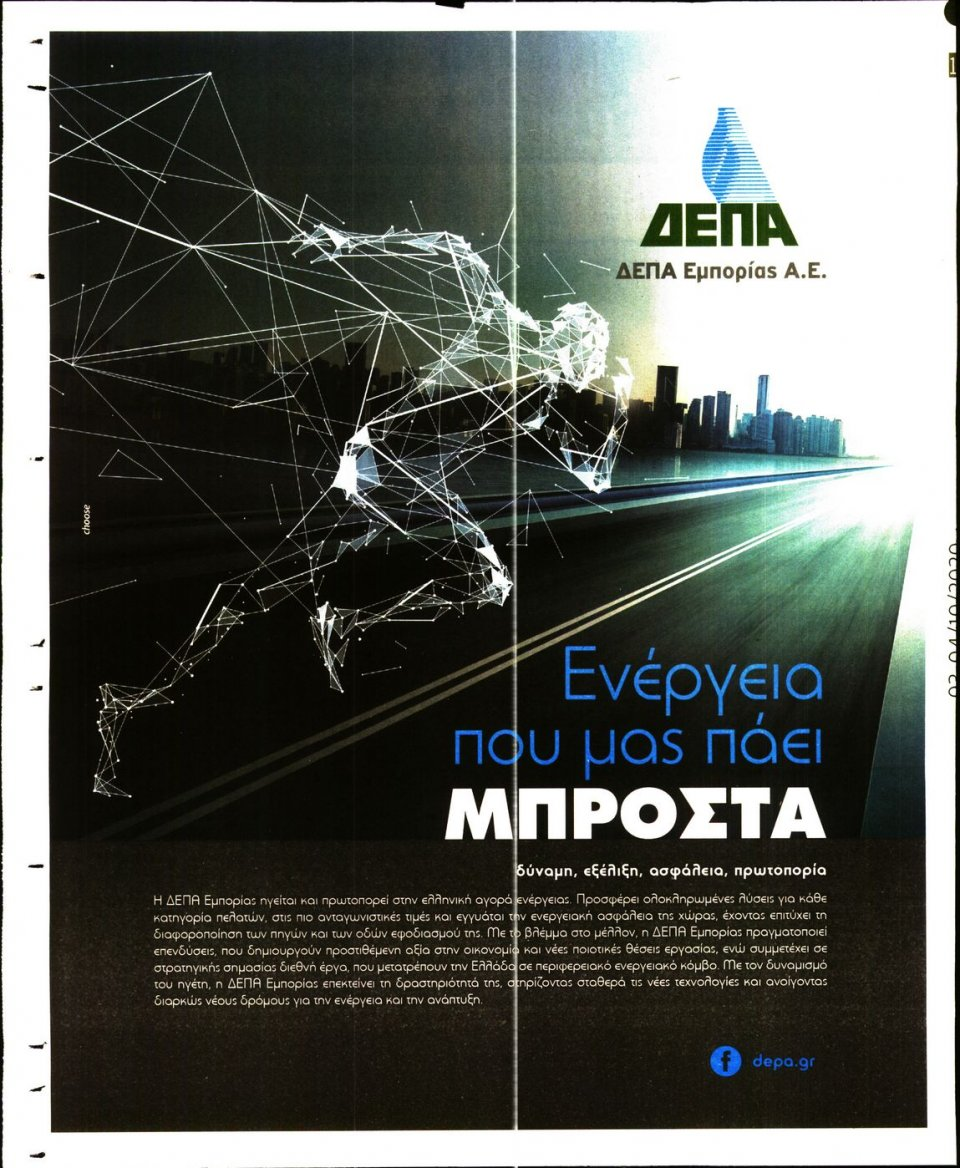 Οπισθόφυλλο Εφημερίδας - ΒΡΑΔΥΝΗ ΤΗΣ ΚΥΡΙΑΚΗΣ - 2020-10-03