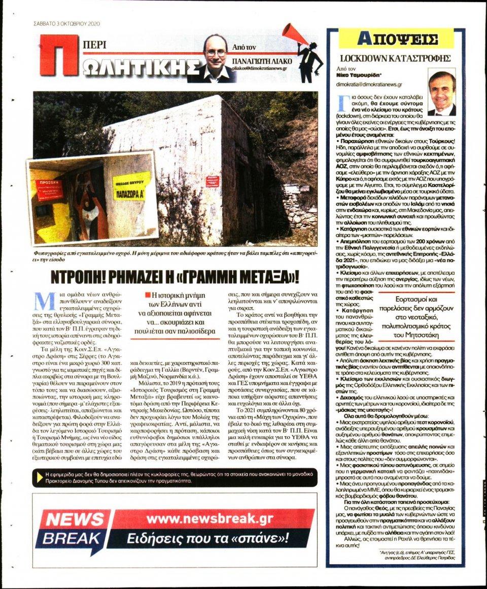Οπισθόφυλλο Εφημερίδας - ΔΗΜΟΚΡΑΤΙΑ - 2020-10-03