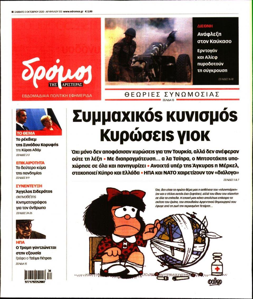 Πρωτοσέλιδο Εφημερίδας - ΔΡΟΜΟΣ ΤΗΣ ΑΡΙΣΤΕΡΑΣ - 2020-10-03