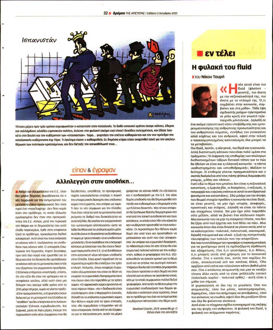 Οπισθόφυλλο Εφημερίδας - ΔΡΟΜΟΣ ΤΗΣ ΑΡΙΣΤΕΡΑΣ - 2020-10-03