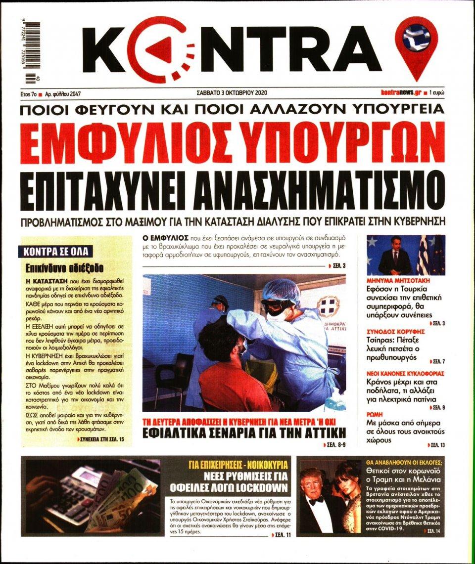 Πρωτοσέλιδο Εφημερίδας - KONTRA NEWS - 2020-10-03