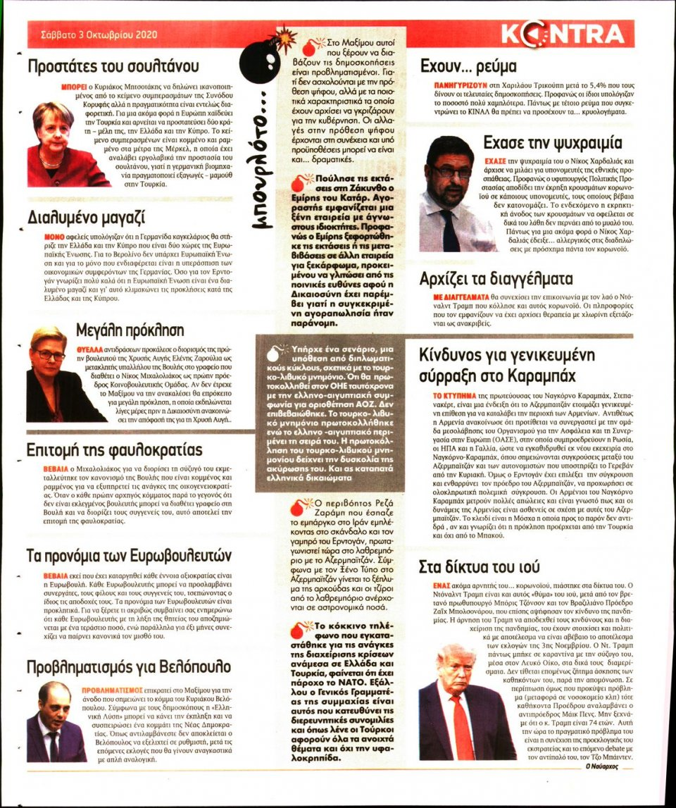 Οπισθόφυλλο Εφημερίδας - KONTRA NEWS - 2020-10-03