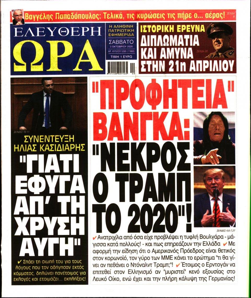 Πρωτοσέλιδο Εφημερίδας - Ελεύθερη Ώρα - 2020-10-03