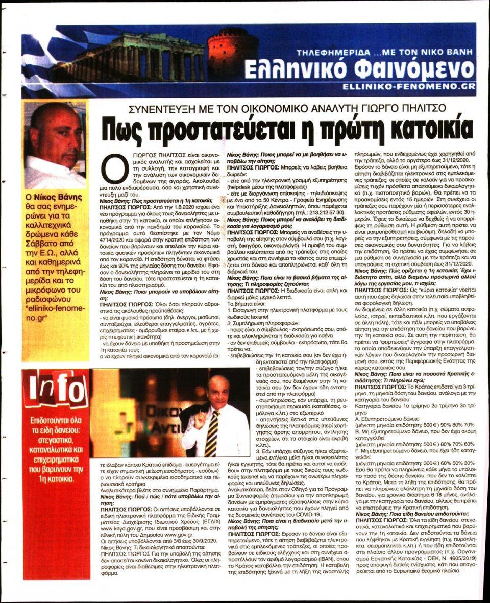 Οπισθόφυλλο Εφημερίδας - Ελεύθερη Ώρα - 2020-10-03