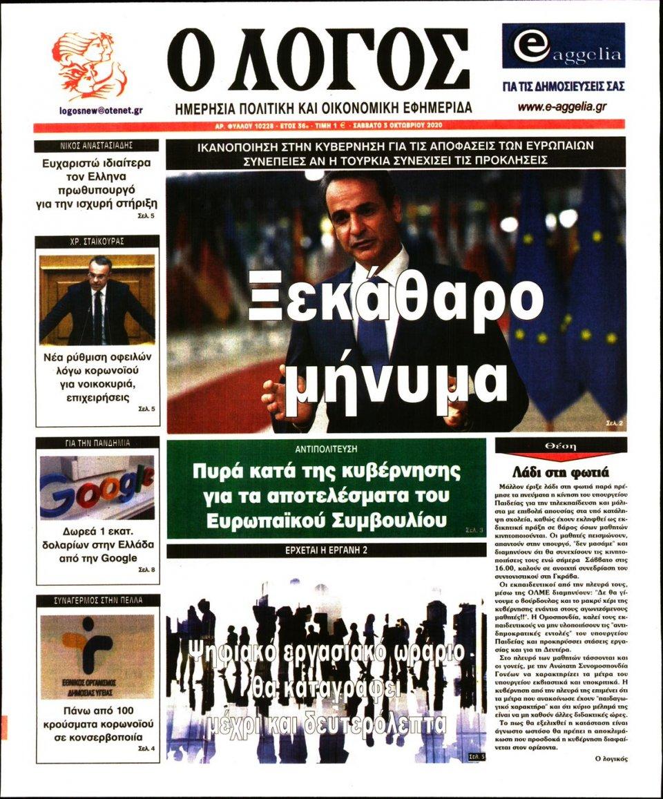 Πρωτοσέλιδο Εφημερίδας - Λόγος - 2020-10-03