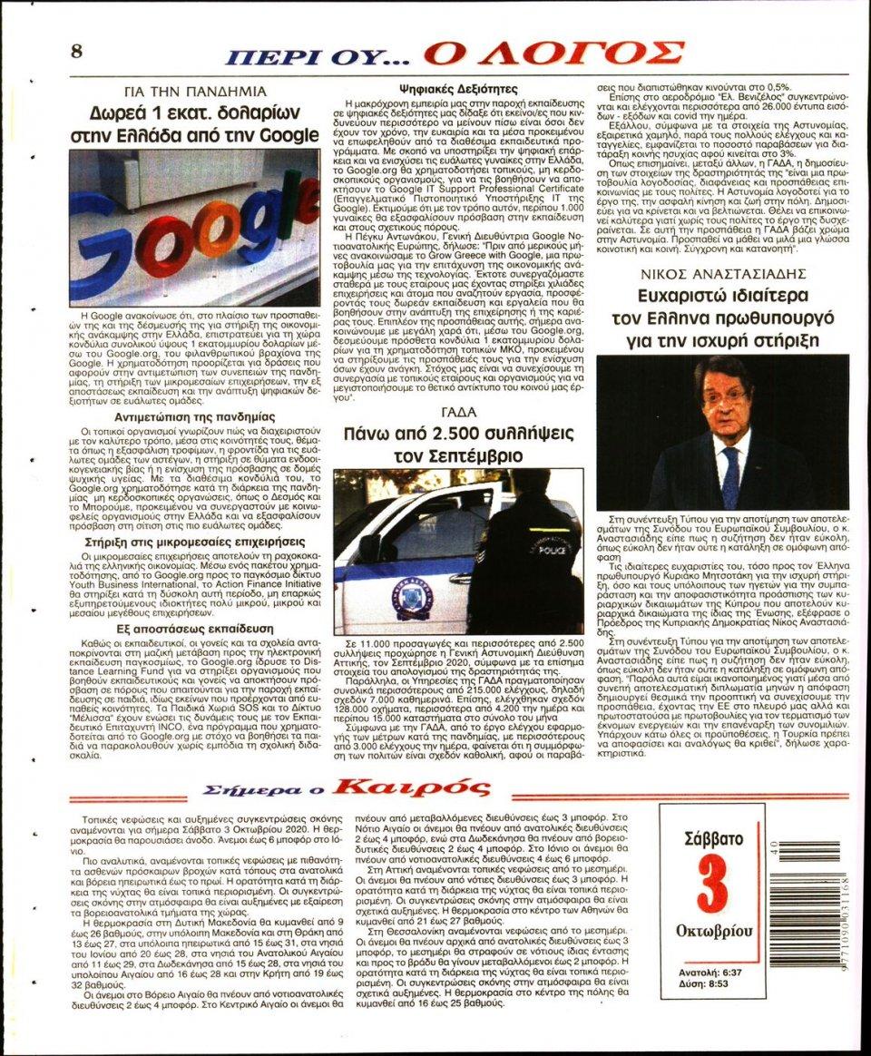 Οπισθόφυλλο Εφημερίδας - Λόγος - 2020-10-03