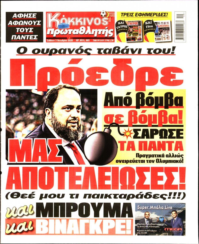Πρωτοσέλιδο Εφημερίδας - Πρωταθλητής - 2020-10-03