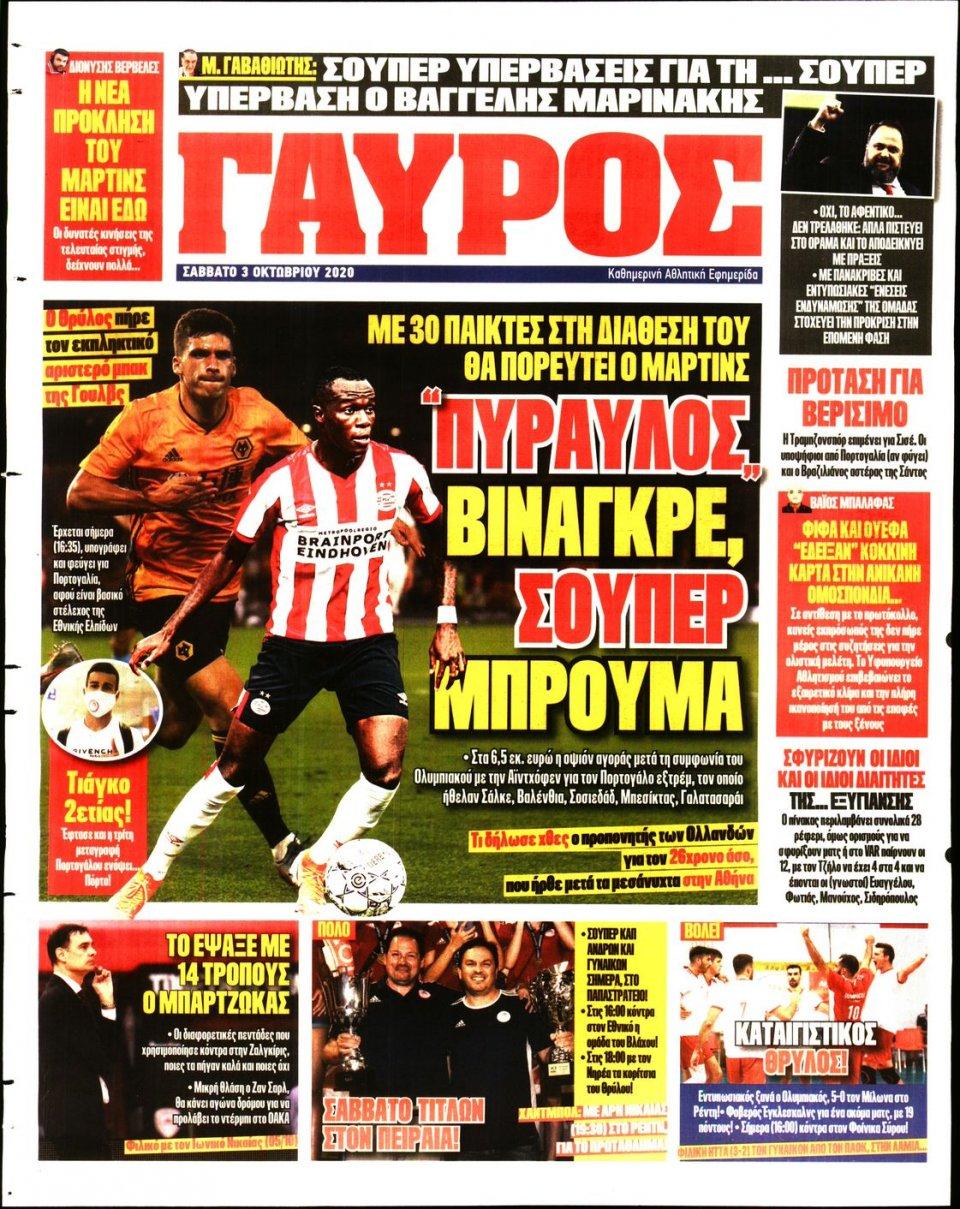 Οπισθόφυλλο Εφημερίδας - Πρωταθλητής - 2020-10-03