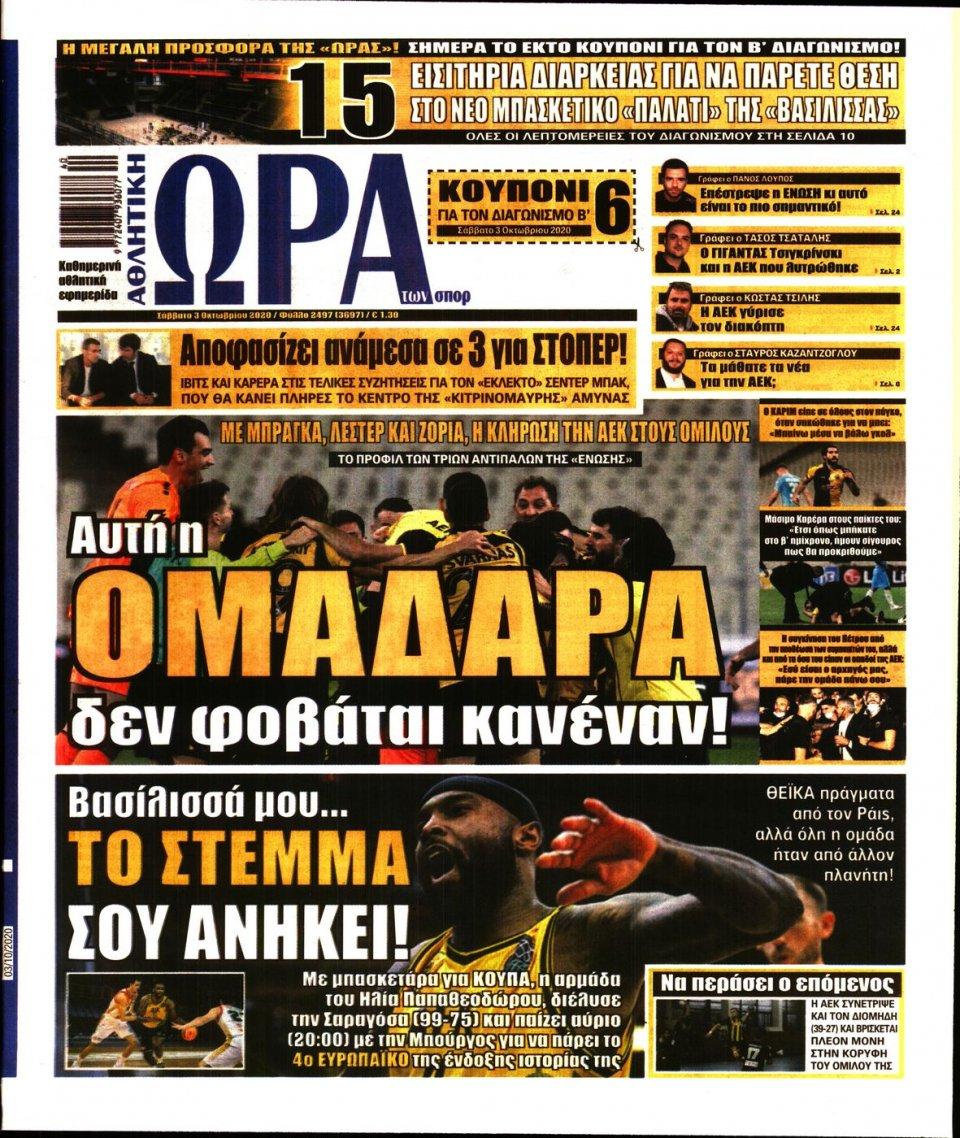 Πρωτοσέλιδο Εφημερίδας - Ώρα για Σπόρ - 2020-10-03