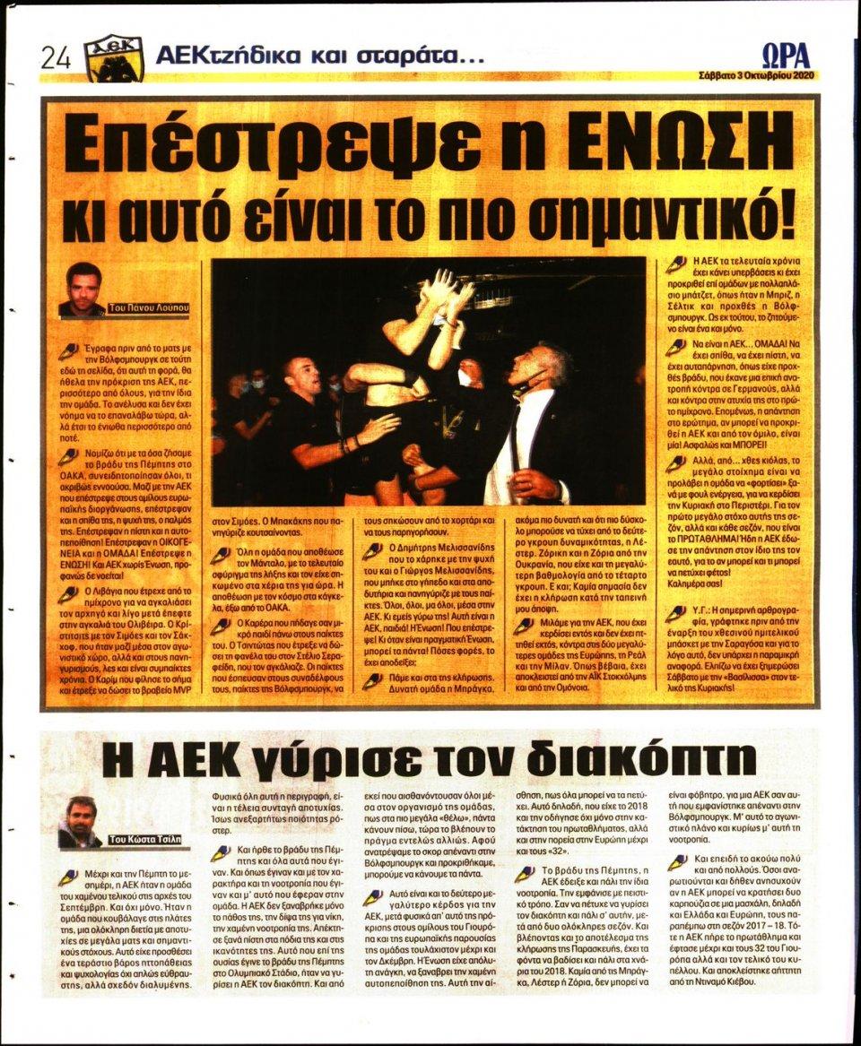 Οπισθόφυλλο Εφημερίδας - Ώρα για Σπόρ - 2020-10-03