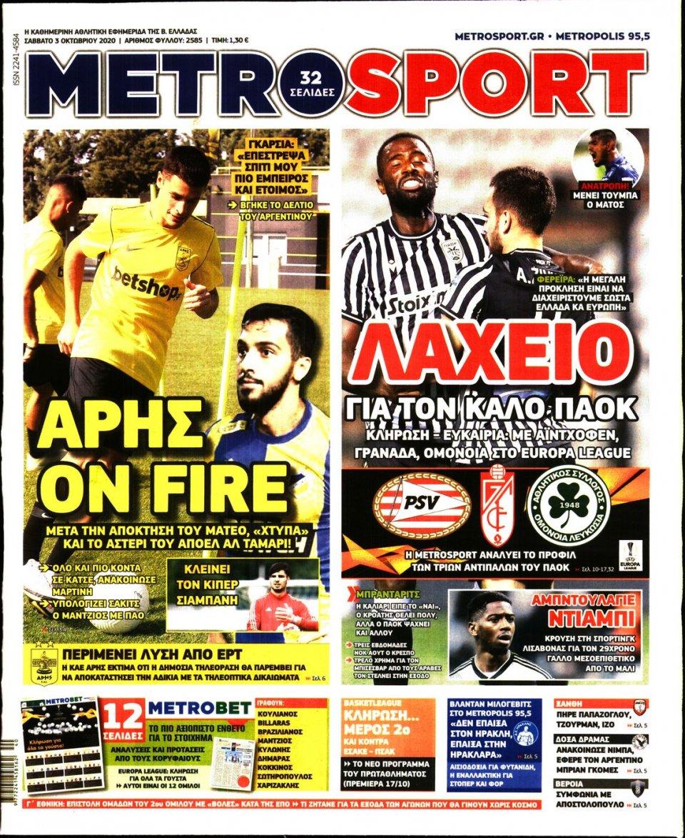 Πρωτοσέλιδο Εφημερίδας - METROSPORT - 2020-10-03