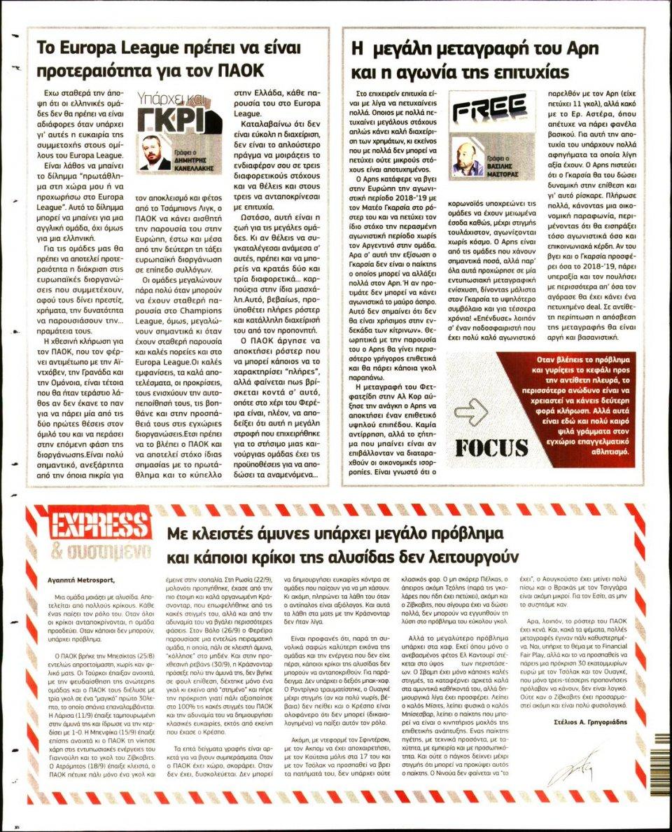 Οπισθόφυλλο Εφημερίδας - METROSPORT - 2020-10-03