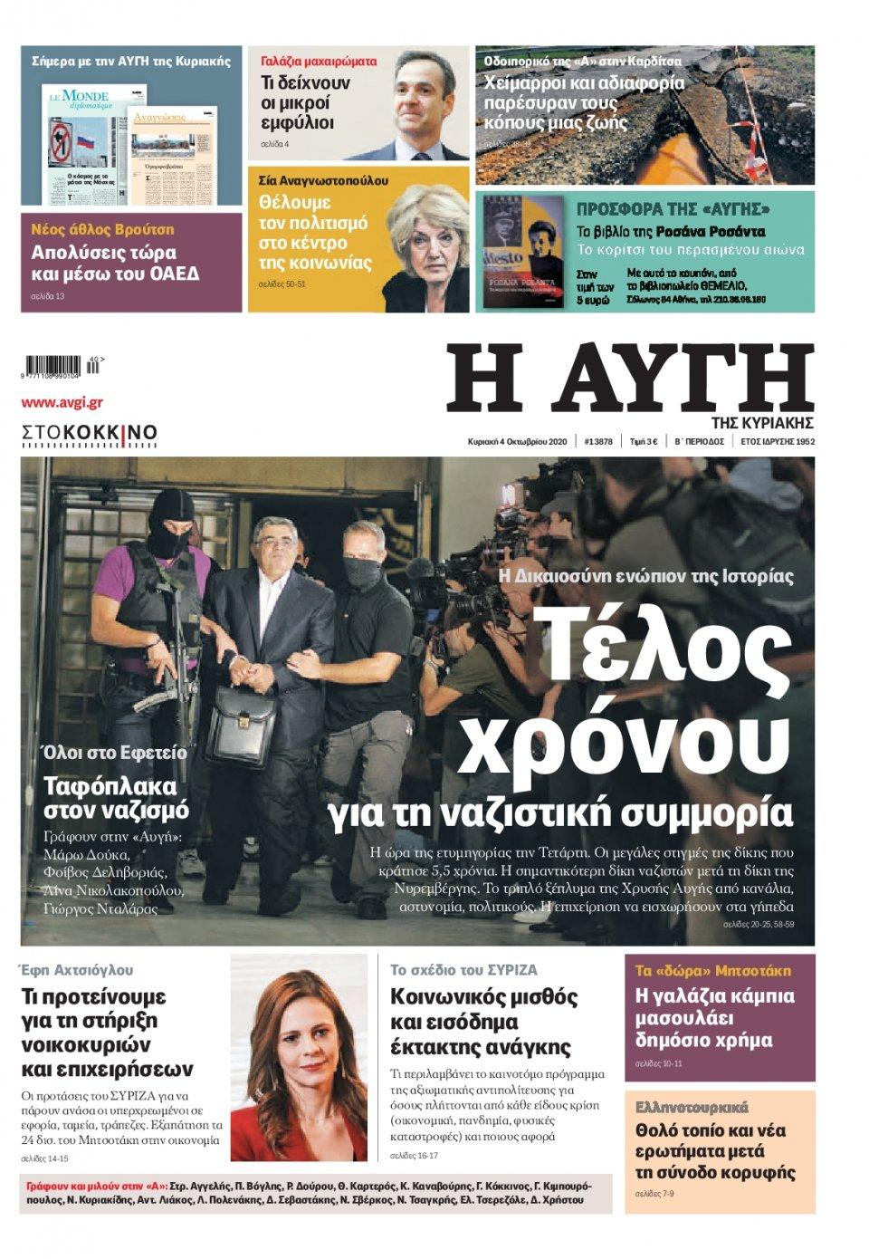 Πρωτοσέλιδο Εφημερίδας - Αυγή - 2020-10-04
