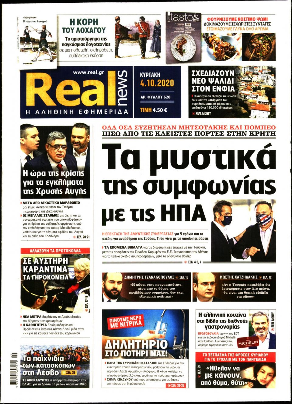 Πρωτοσέλιδο Εφημερίδας - Real News - 2020-10-04