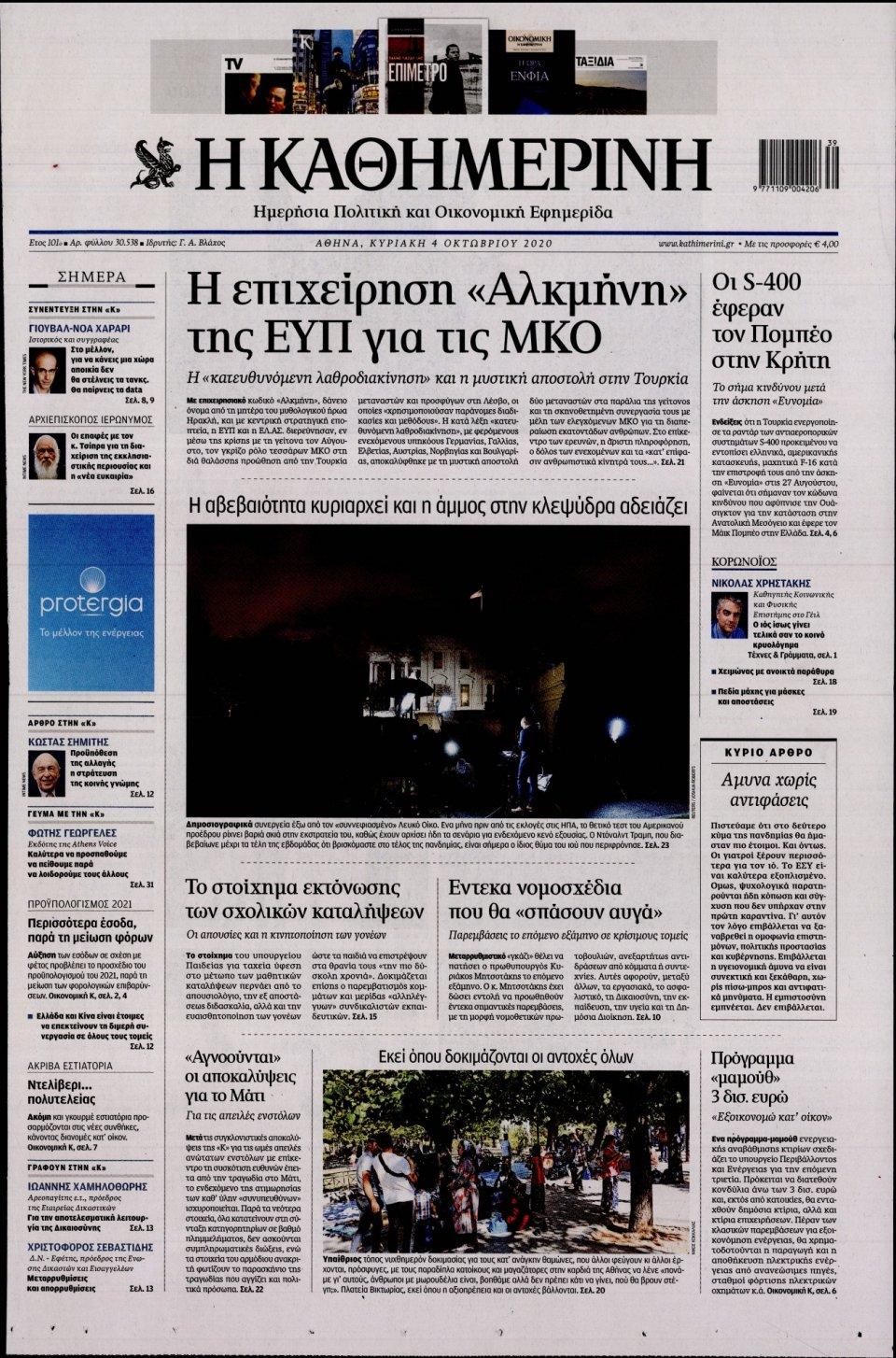 Πρωτοσέλιδο Εφημερίδας - Καθημερινή - 2020-10-04