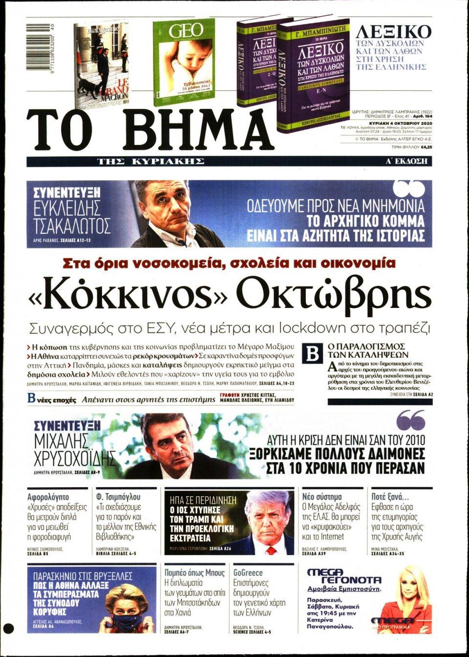 Πρωτοσέλιδο Εφημερίδας - Το Βήμα - 2020-10-04