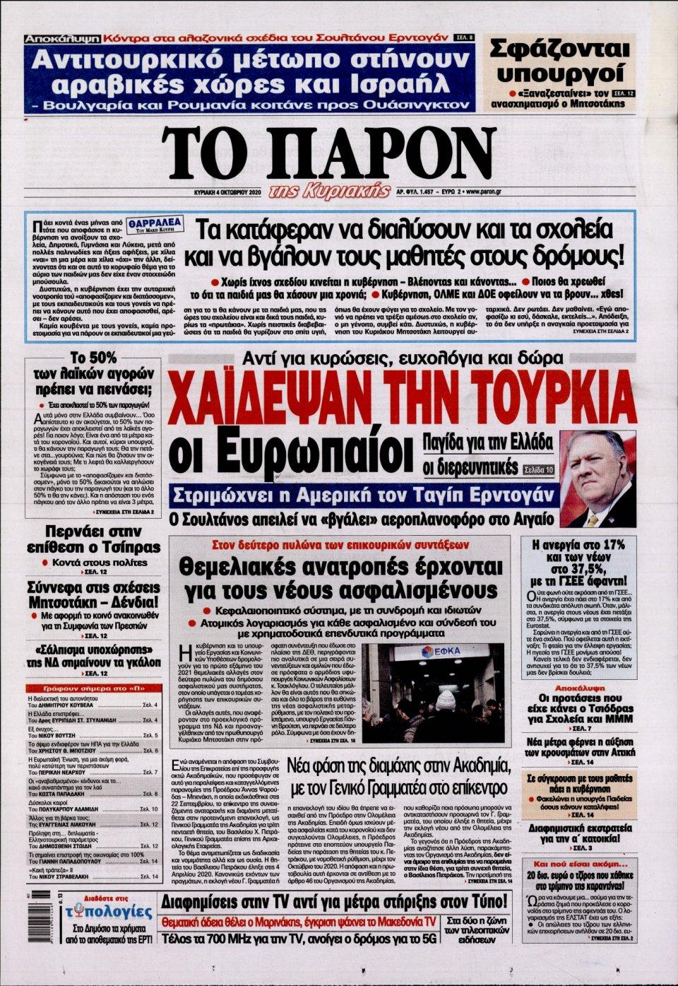 Πρωτοσέλιδο Εφημερίδας - ΤΟ ΠΑΡΟΝ - 2020-10-04