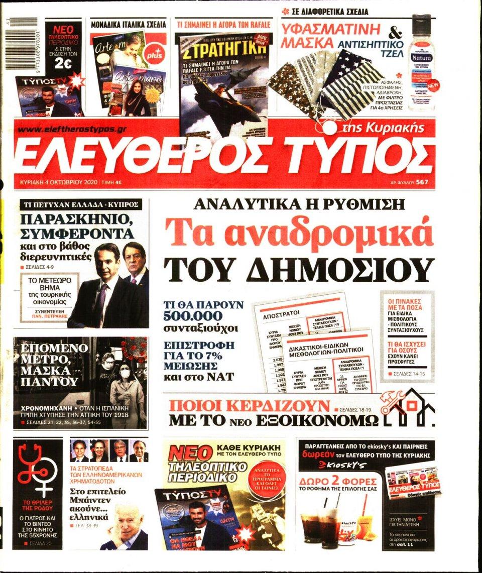 Πρωτοσέλιδο Εφημερίδας - Ελεύθερος Τύπος - 2020-10-04