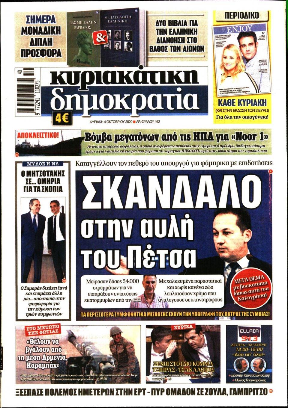 Πρωτοσέλιδο Εφημερίδας - ΚΥΡΙΑΚΑΤΙΚΗ ΔΗΜΟΚΡΑΤΙΑ - 2020-10-04