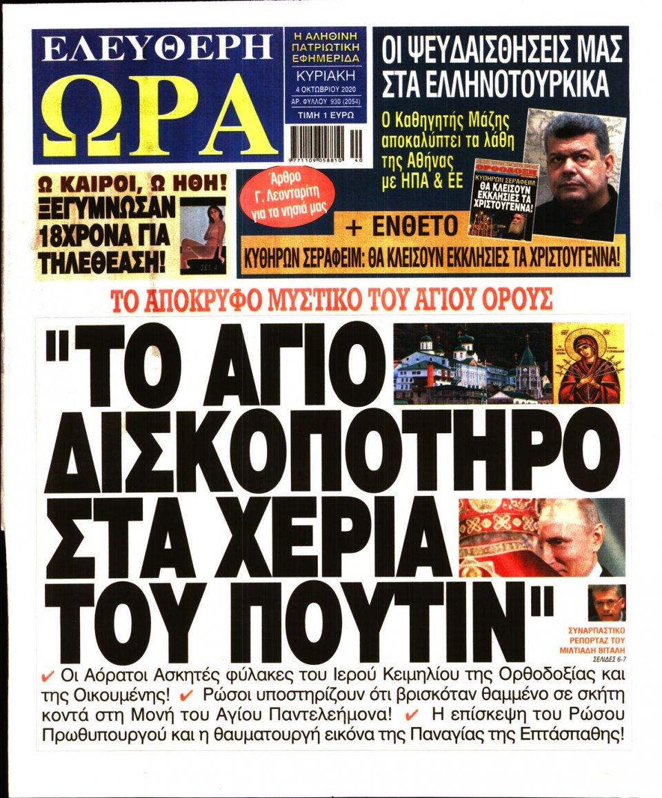 Πρωτοσέλιδο Εφημερίδας - Ελεύθερη Ώρα - 2020-10-04