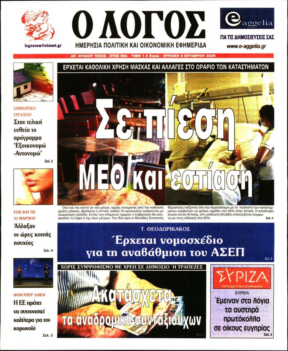 Πρωτοσέλιδο Εφημερίδας - Λόγος - 2020-10-04