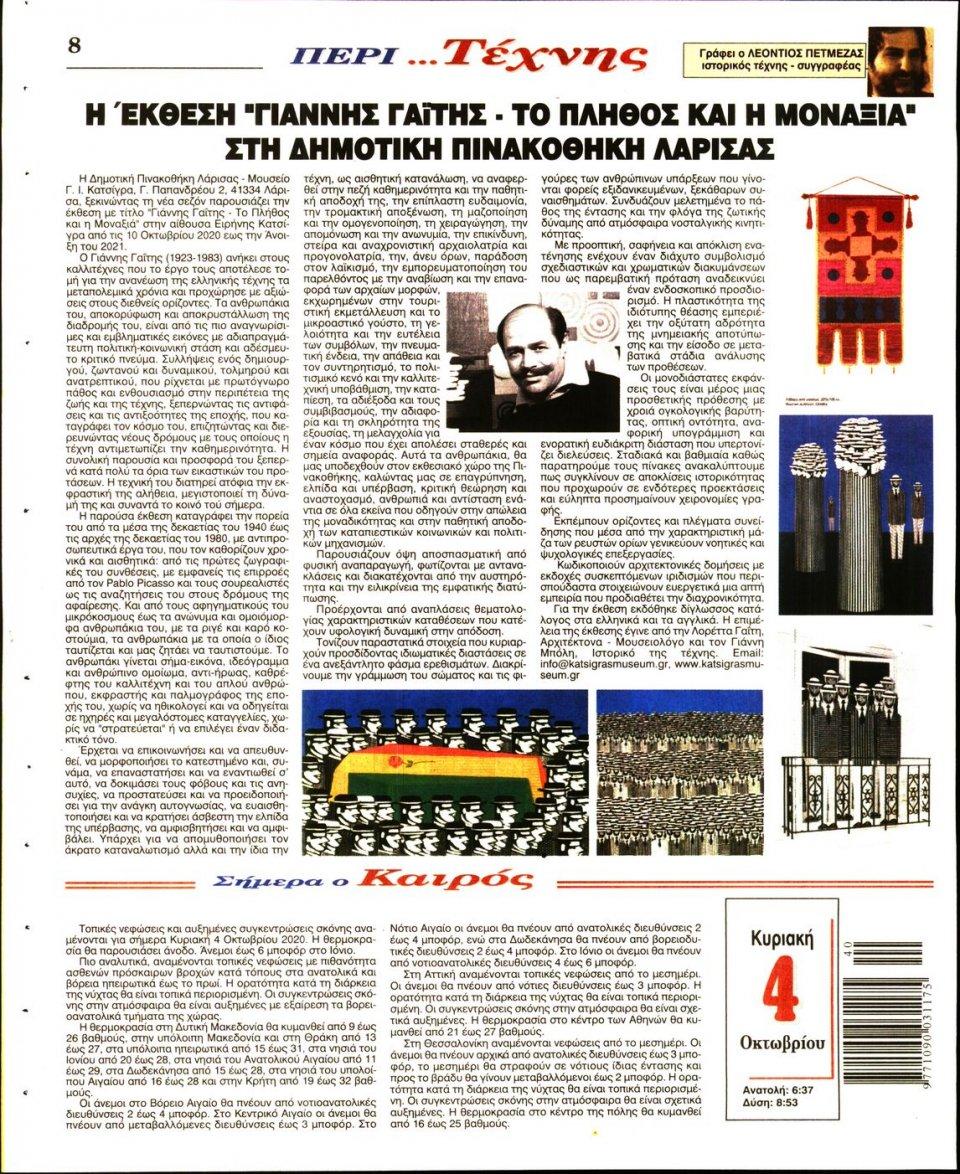 Οπισθόφυλλο Εφημερίδας - Λόγος - 2020-10-04