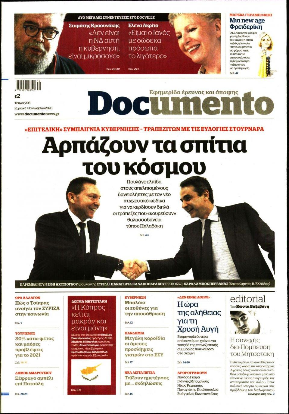 Πρωτοσέλιδο Εφημερίδας - DOCUMENTO - 2020-10-04