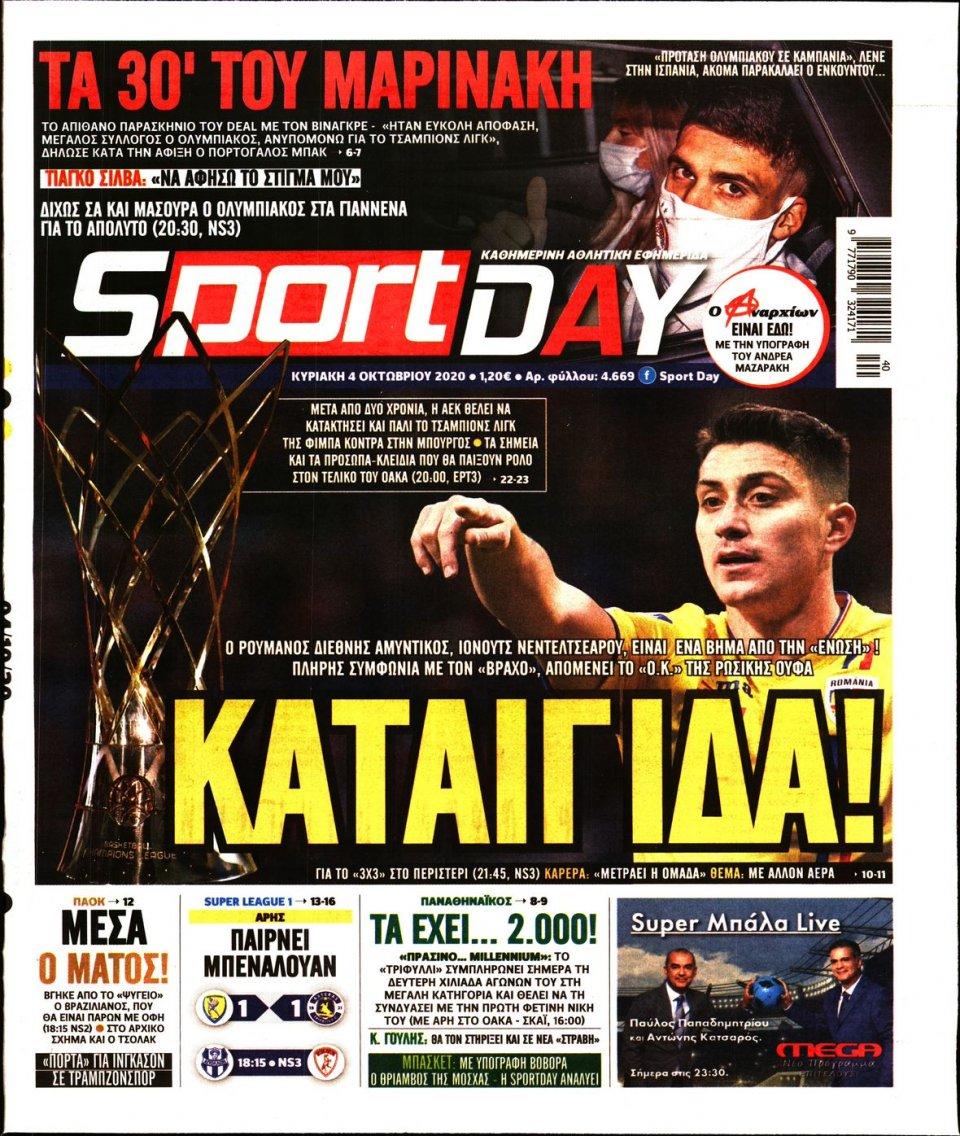 Πρωτοσέλιδο Εφημερίδας - Sportday - 2020-10-04