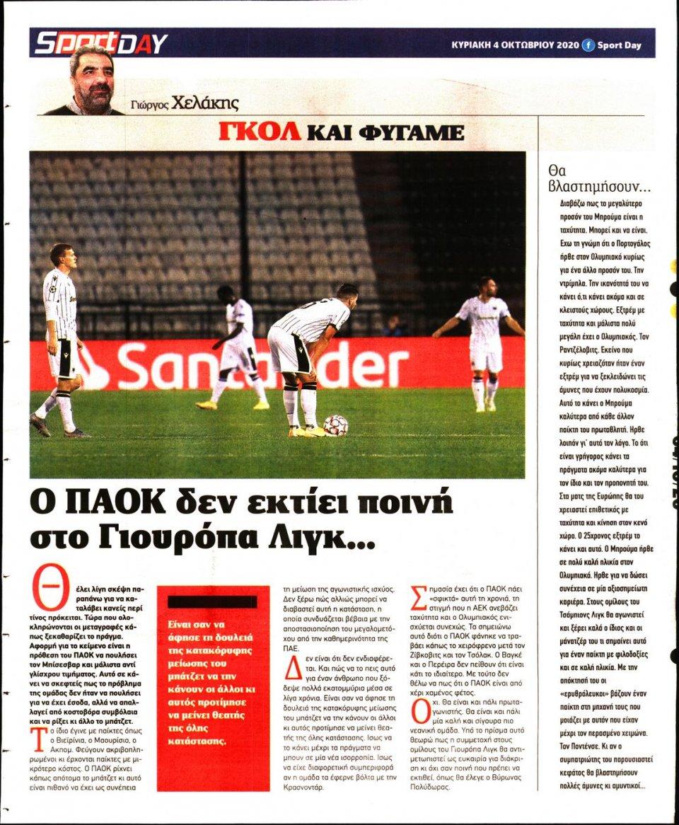 Οπισθόφυλλο Εφημερίδας - Sportday - 2020-10-04