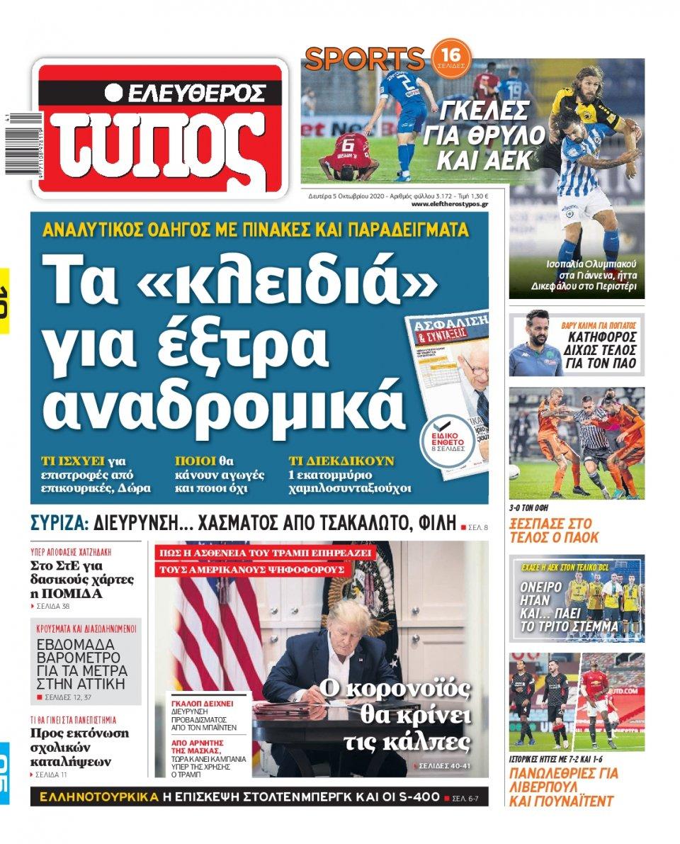 Πρωτοσέλιδο Εφημερίδας - Ελεύθερος Τύπος - 2020-10-05