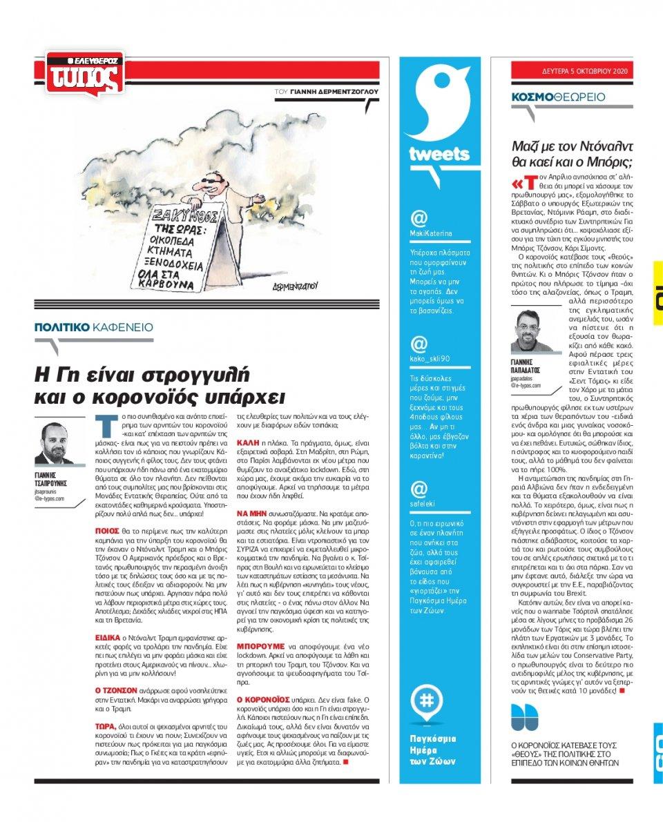 Οπισθόφυλλο Εφημερίδας - Ελεύθερος Τύπος - 2020-10-05