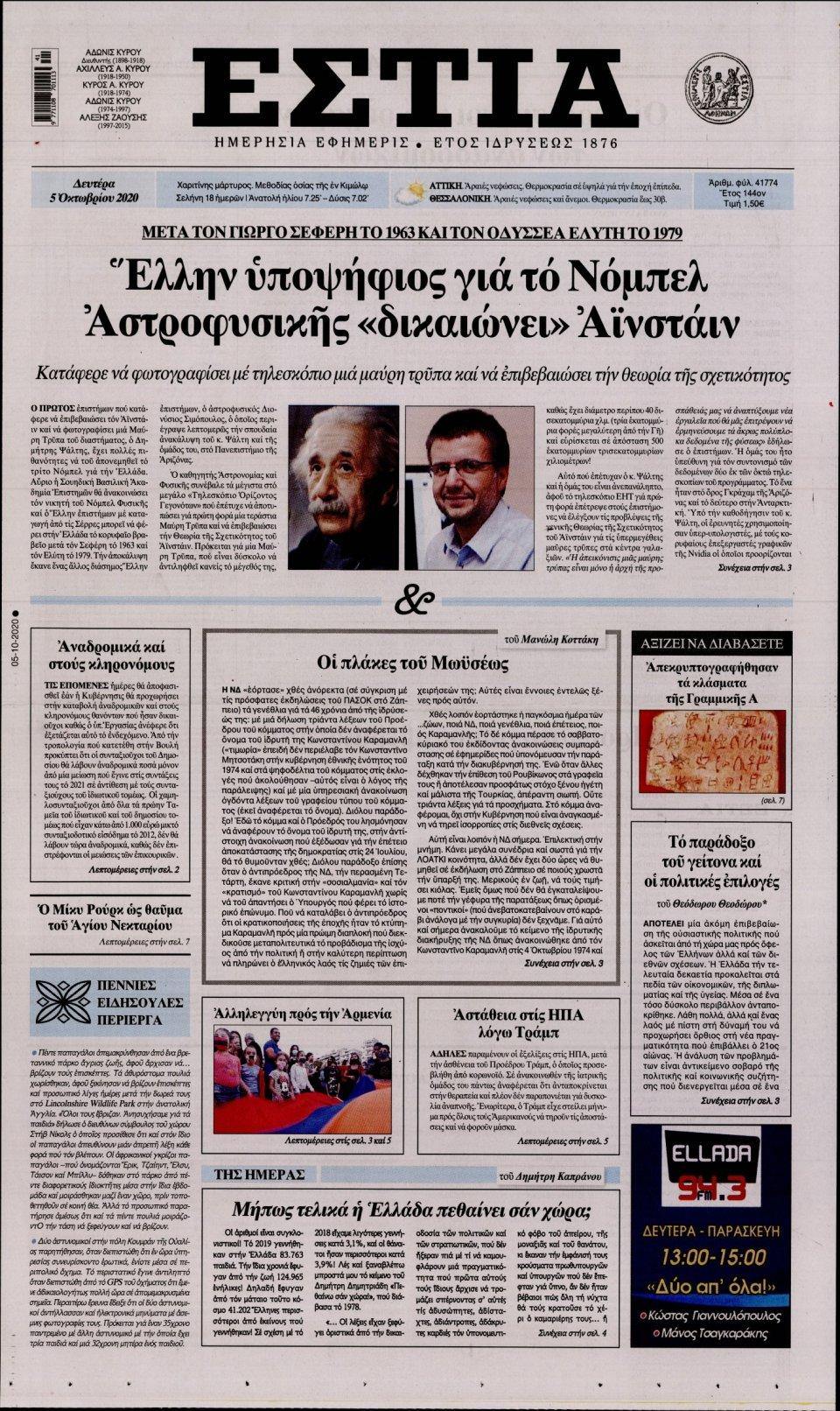 Πρωτοσέλιδο Εφημερίδας - Εστία - 2020-10-05