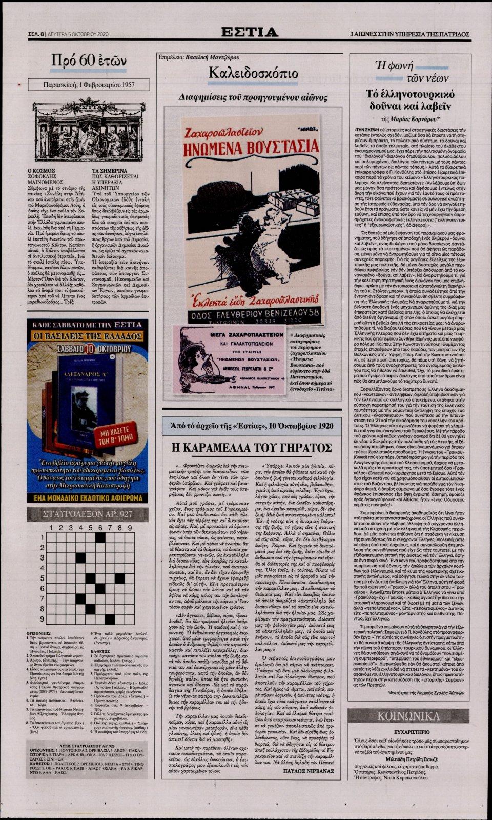 Οπισθόφυλλο Εφημερίδας - Εστία - 2020-10-05