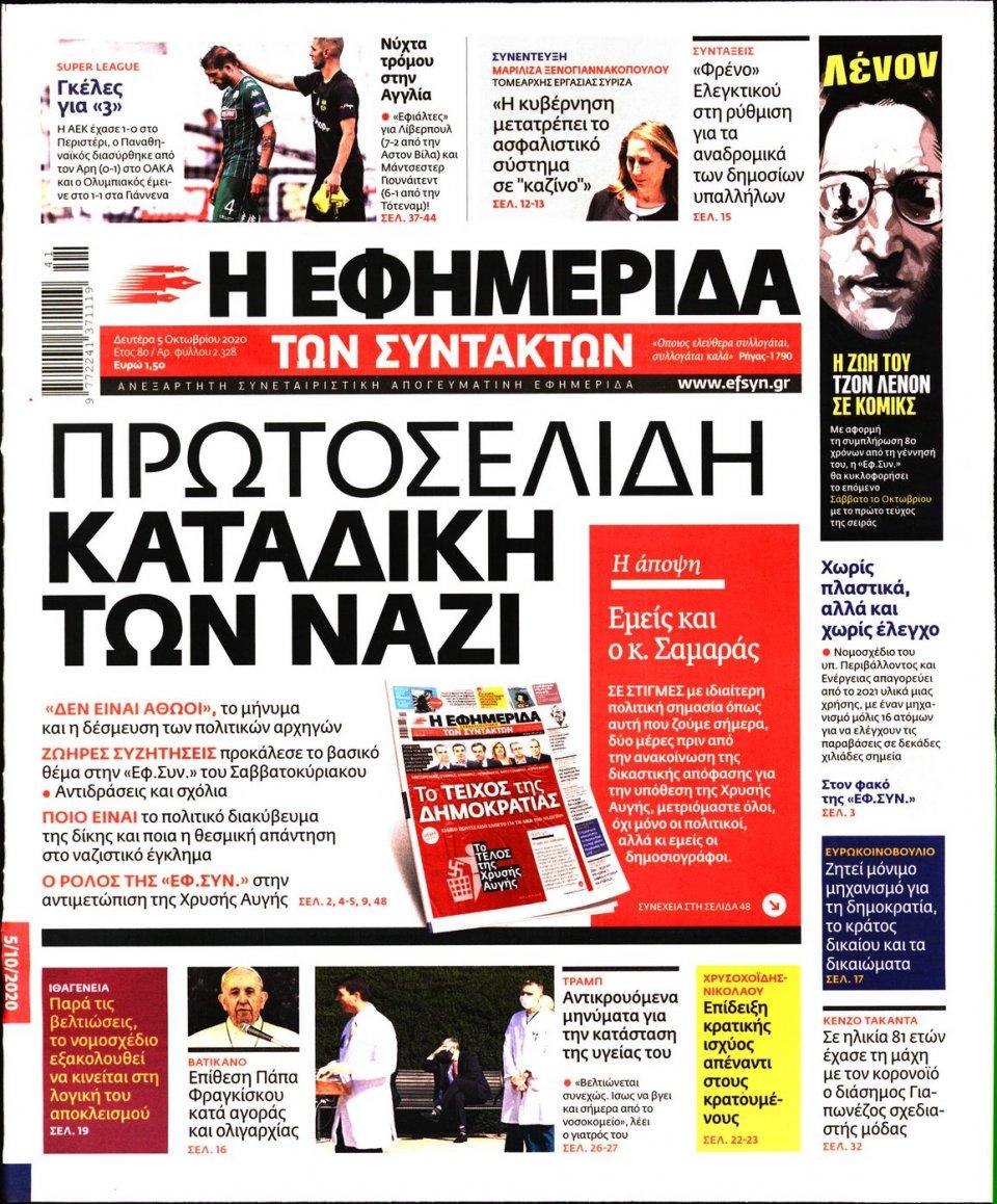 Πρωτοσέλιδο Εφημερίδας - Η ΕΦΗΜΕΡΙΔΑ ΤΩΝ ΣΥΝΤΑΚΤΩΝ - 2020-10-05