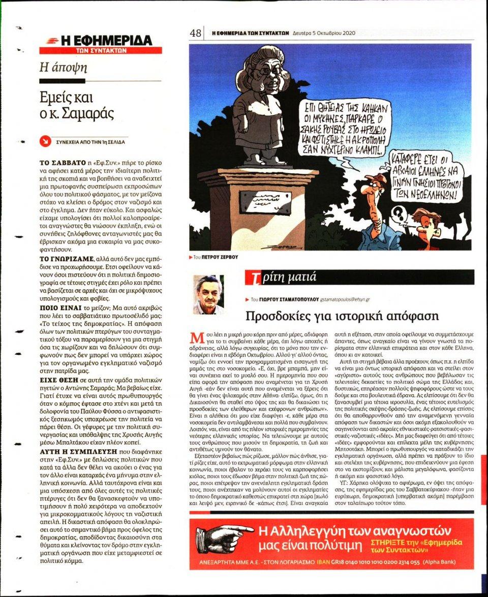 Οπισθόφυλλο Εφημερίδας - Η ΕΦΗΜΕΡΙΔΑ ΤΩΝ ΣΥΝΤΑΚΤΩΝ - 2020-10-05
