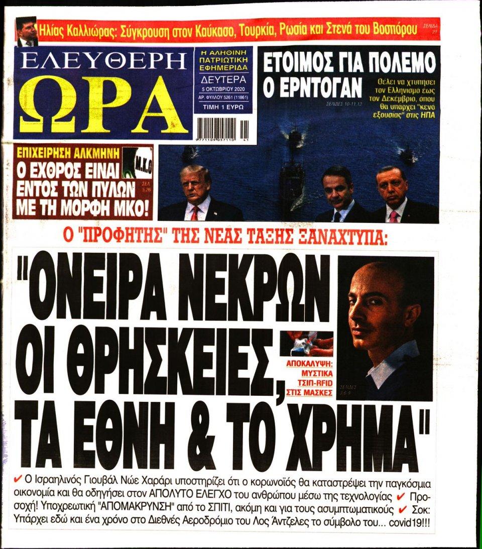 Πρωτοσέλιδο Εφημερίδας - Ελεύθερη Ώρα - 2020-10-05