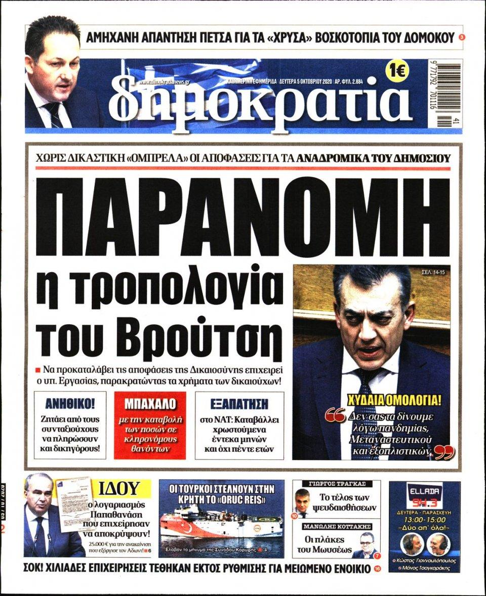 Πρωτοσέλιδο Εφημερίδας - ΔΗΜΟΚΡΑΤΙΑ - 2020-10-05