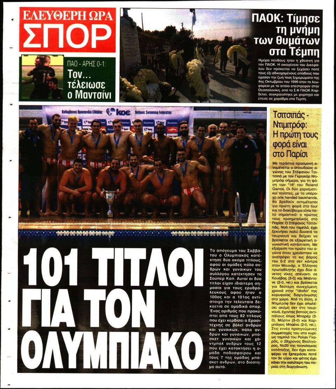 Οπισθόφυλλο Εφημερίδας - Ελεύθερη Ώρα - 2020-10-05