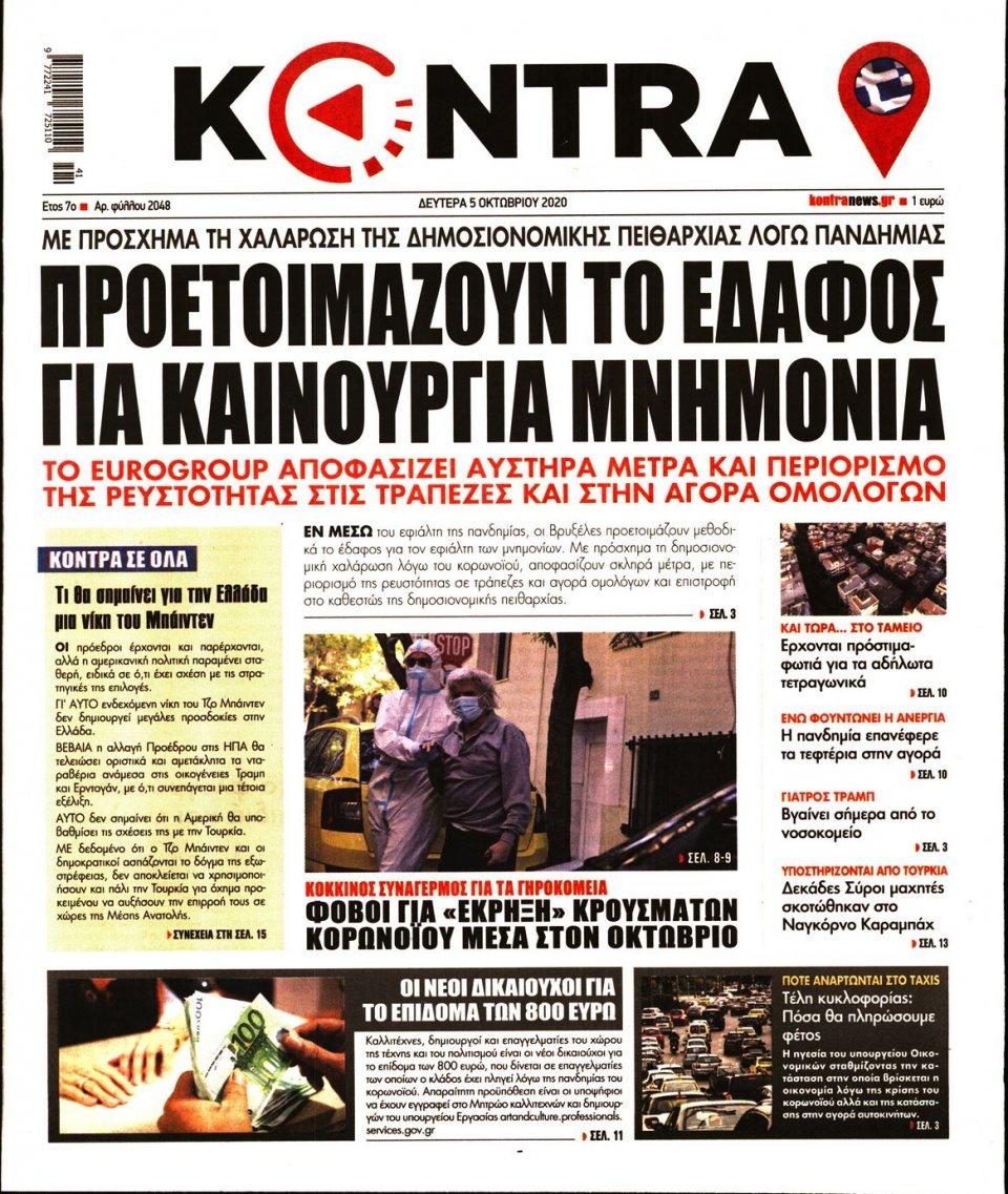 Πρωτοσέλιδο Εφημερίδας - KONTRA NEWS - 2020-10-05
