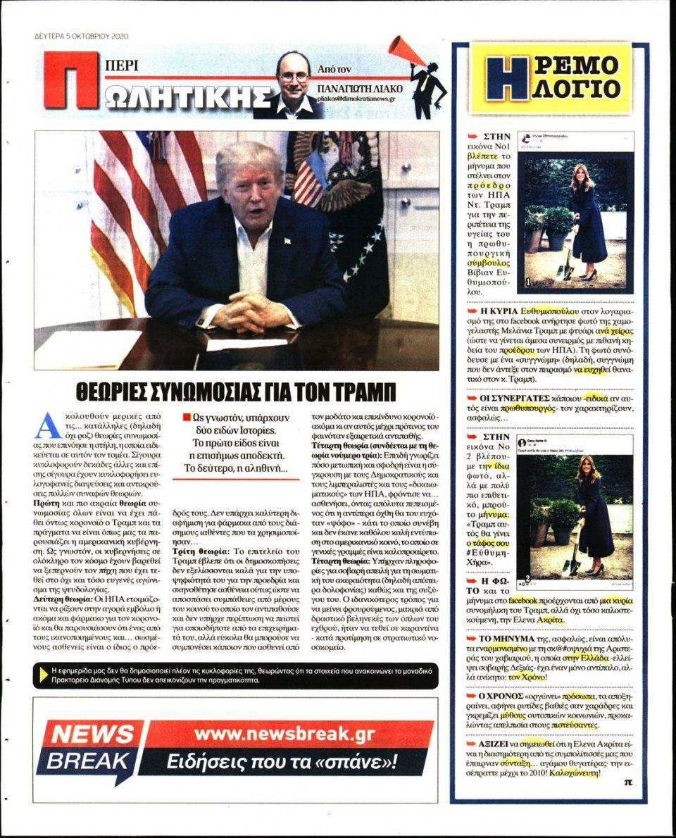 Οπισθόφυλλο Εφημερίδας - ΔΗΜΟΚΡΑΤΙΑ - 2020-10-05
