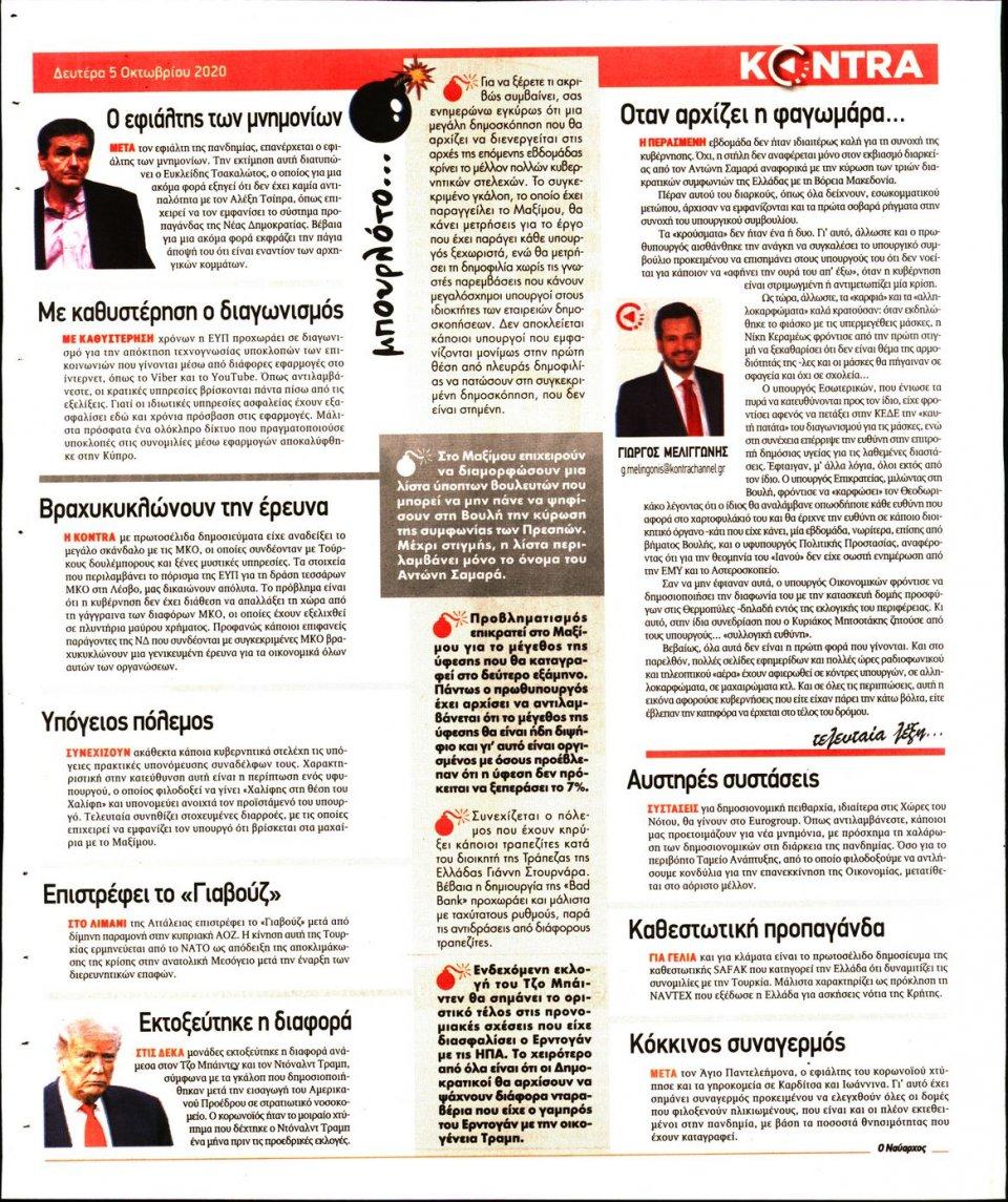 Οπισθόφυλλο Εφημερίδας - KONTRA NEWS - 2020-10-05