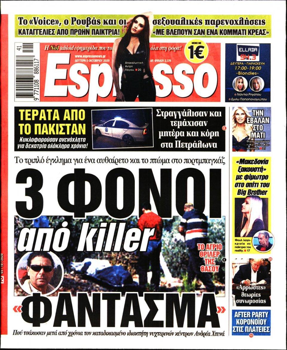 Πρωτοσέλιδο Εφημερίδας - Espresso - 2020-10-05