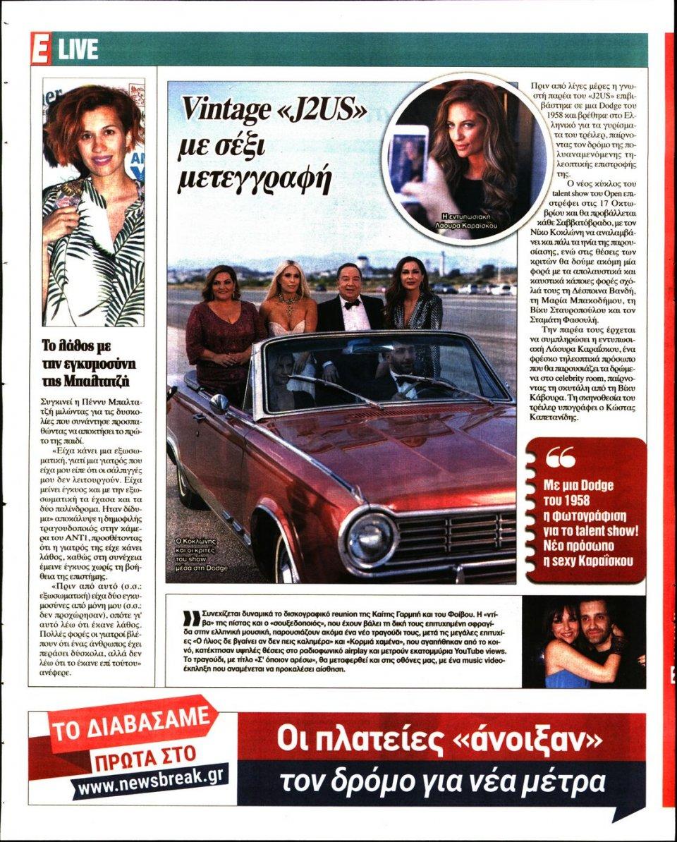 Οπισθόφυλλο Εφημερίδας - Espresso - 2020-10-05