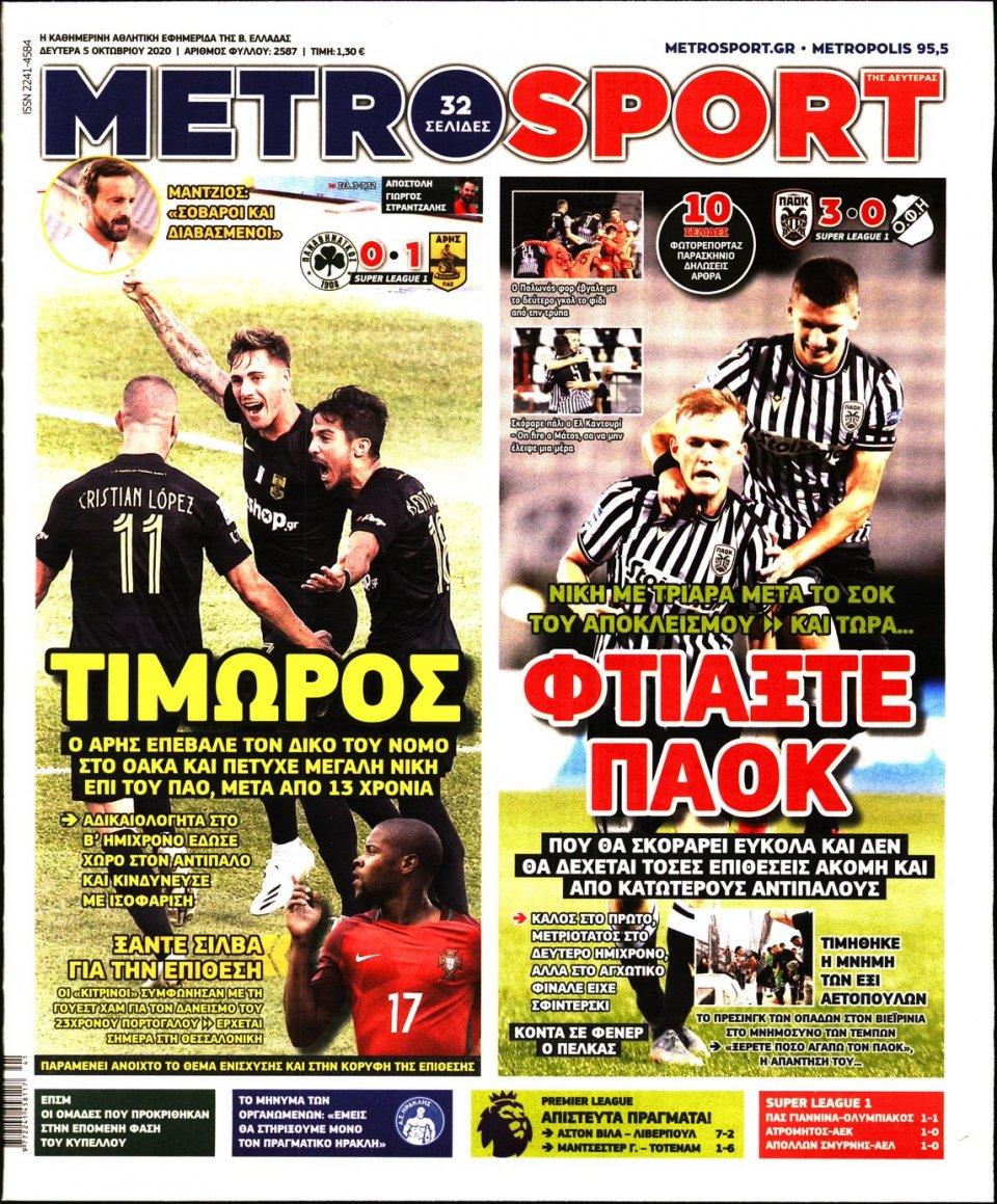 Πρωτοσέλιδο Εφημερίδας - METROSPORT - 2020-10-05