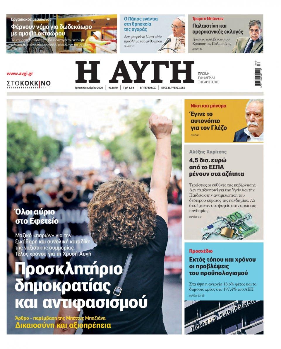 Πρωτοσέλιδο Εφημερίδας - Αυγή - 2020-10-06