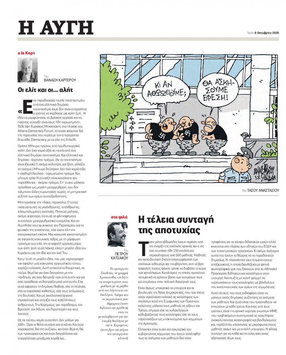 Οπισθόφυλλο Εφημερίδας - Αυγή - 2020-10-06