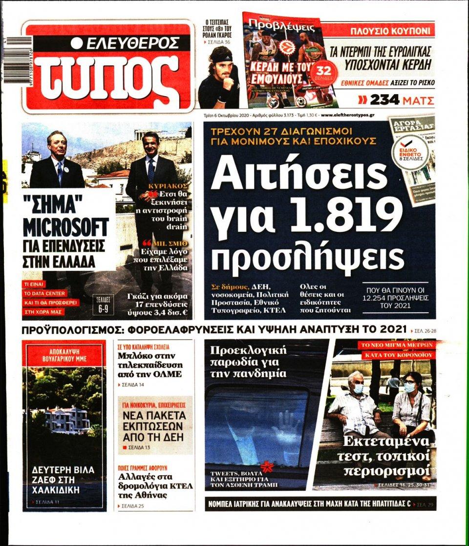 Πρωτοσέλιδο Εφημερίδας - Ελεύθερος Τύπος - 2020-10-06