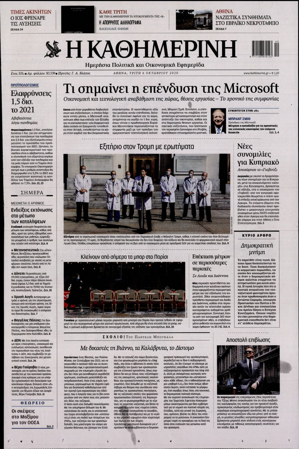 Πρωτοσέλιδο Εφημερίδας - Καθημερινή - 2020-10-06